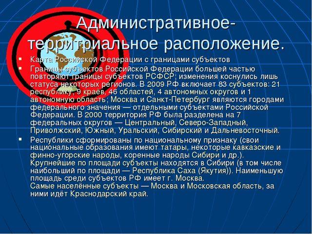 Административное-территриальное расположение. Карта Российской Федерации с гр...