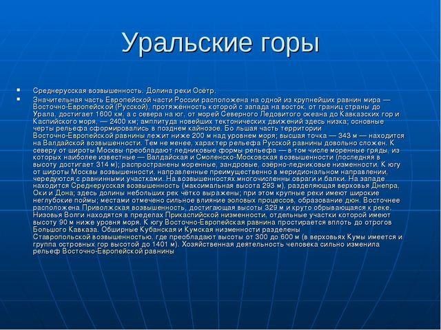 Уральские горы Среднерусская возвышенность. Долина реки Осётр. Значительная ч...