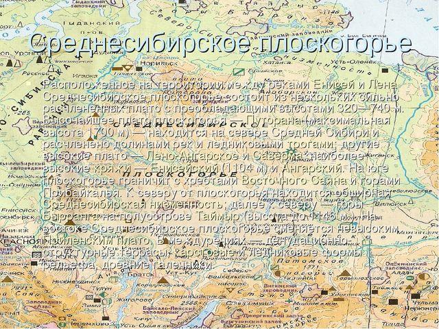 Среднесибирское плоскогорье Расположенное на территории между реками Енисей и...