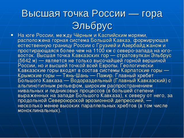 Высшая точка России — гора Эльбрус На юге России, между Чёрным и Каспийским м...