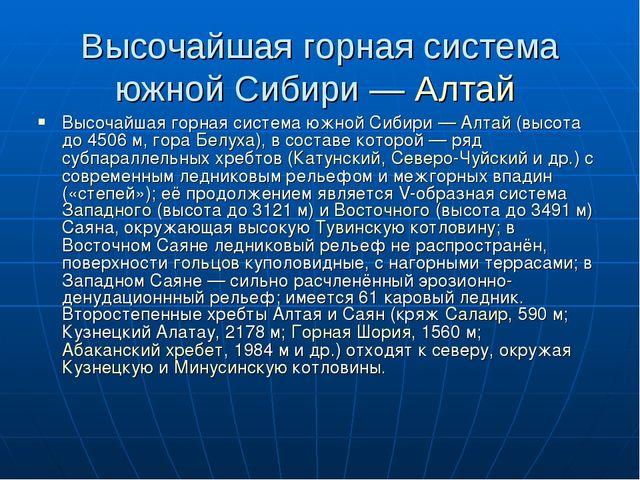 Высочайшая горная система южной Сибири — Алтай Высочайшая горная система южно...