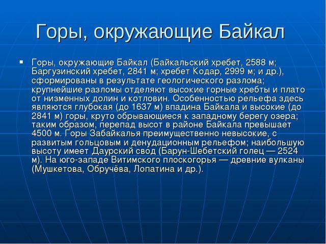 Горы, окружающие Байкал Горы, окружающие Байкал (Байкальский хребет, 2588 м;...