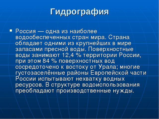 Гидрография Россия — одна из наиболее водообеспеченных стран мира. Страна обл...