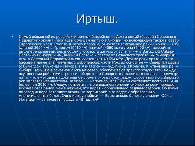 Иртыш. Самый обширный из российских речных бассейнов — Арктический (бассейн С...