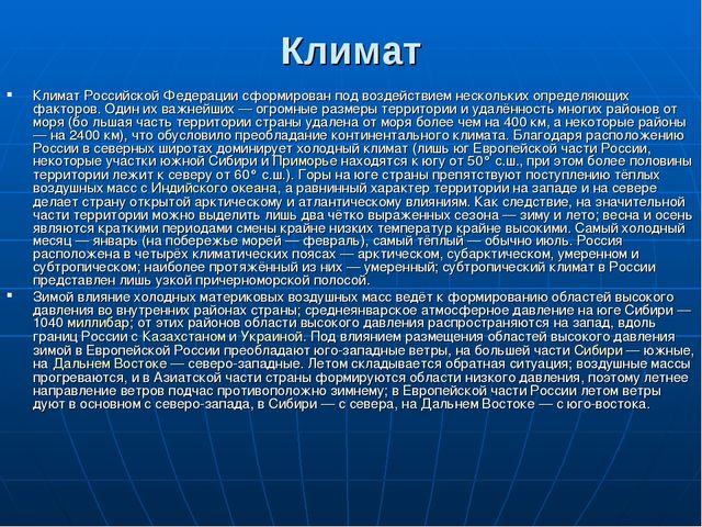 Климат Климат Российской Федерации сформирован под воздействием нескольких оп...