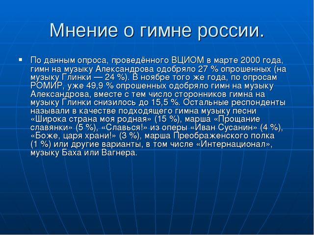 Мнение о гимне россии. По данным опроса, проведённого ВЦИОМ в марте 2000 года...