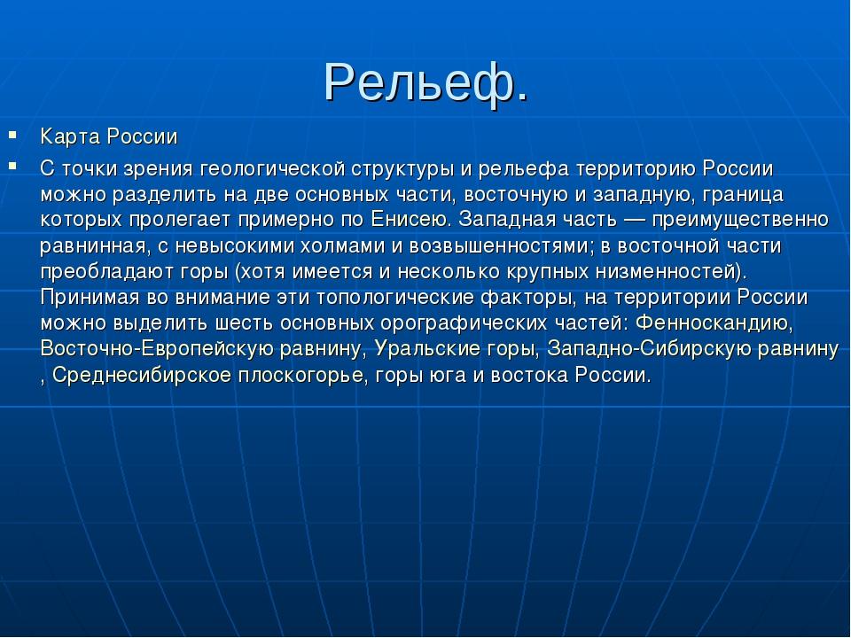 Рельеф. Карта России С точки зрения геологической структуры и рельефа террито...