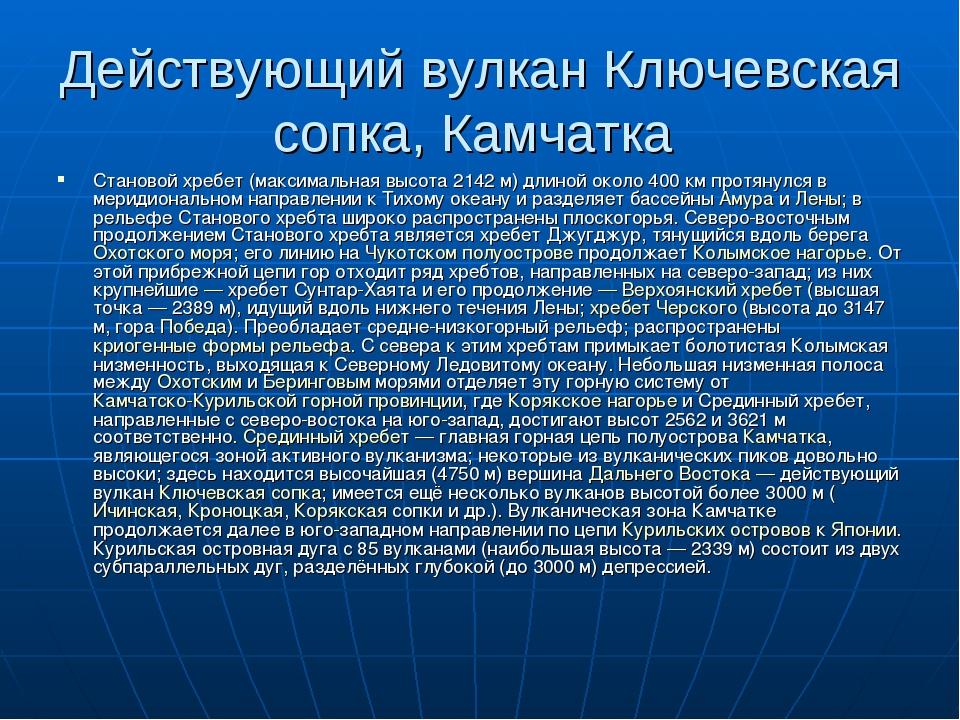 Действующий вулкан Ключевская сопка, Камчатка Становой хребет (максимальная в...