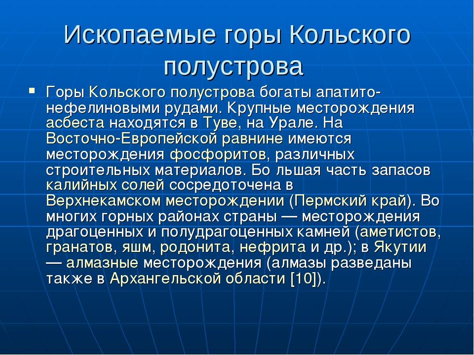 Ископаемые горы Кольского полустрова Горы Кольского полустрова богаты апатито...