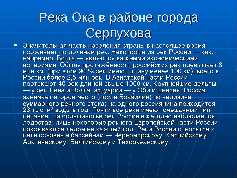 Река Ока в районе города Серпухова Значительная часть населения страны в наст...