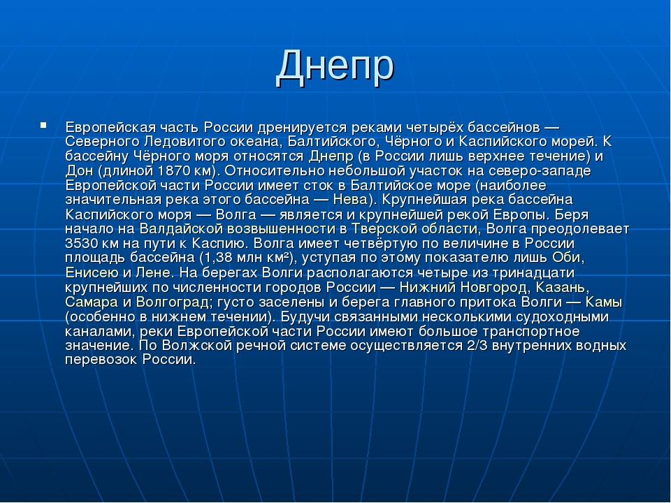 Днепр Европейская часть России дренируется реками четырёх бассейнов — Северно...