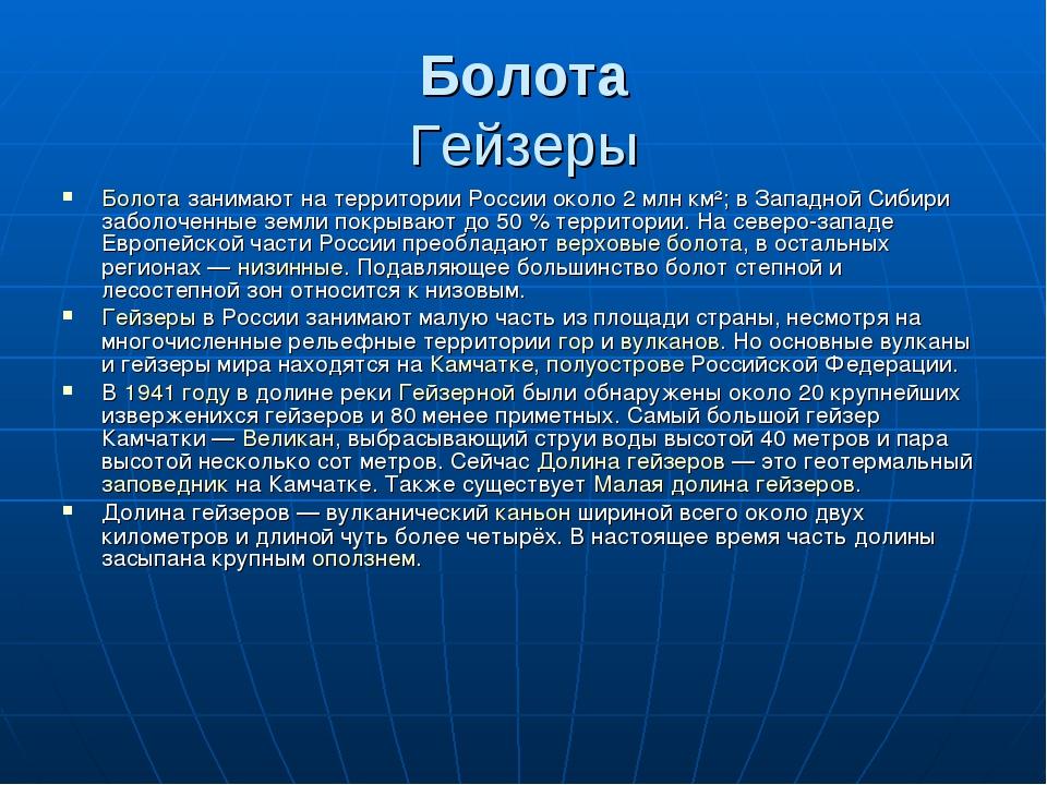 Болота Гейзеры Болота занимают на территории России около 2 млн км²; в Западн...