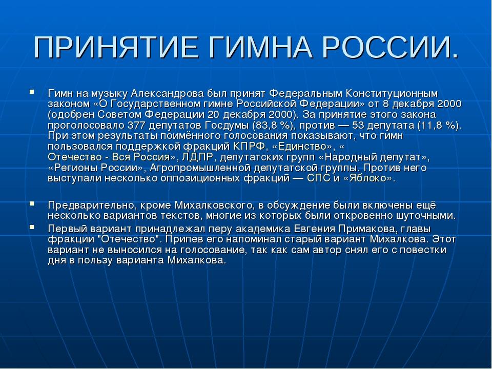 ПРИНЯТИЕ ГИМНА РОССИИ. Гимн на музыку Александрова был принят Федеральным Кон...