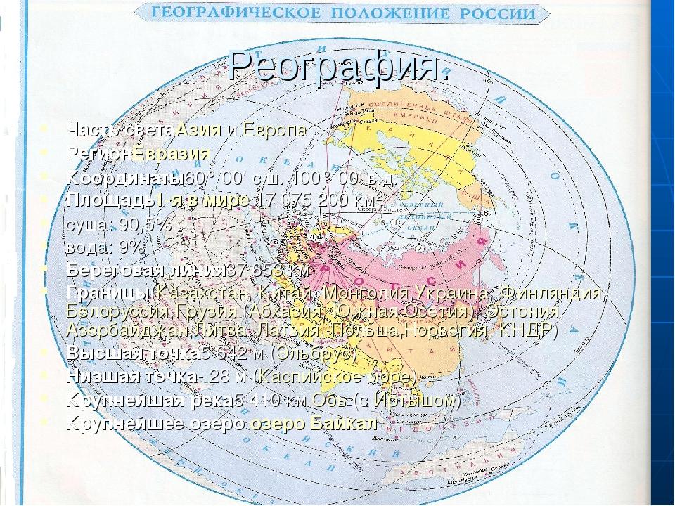 Реография. Часть светаАзия и Европа РегионЕвразия Координаты60° 00' с.ш. 100°...