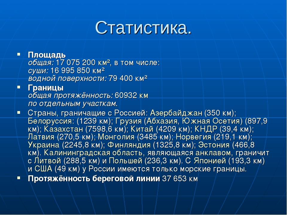 Статистика. Площадь общая: 17 075 200 км², в том числе: суши: 16 995 850 км²...