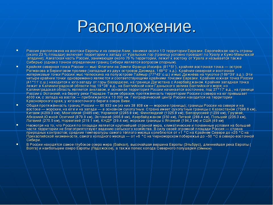 Расположение. Россия расположена на востоке Европы и на севере Азии, занимая...