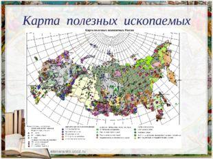 Карта полезных ископаемых