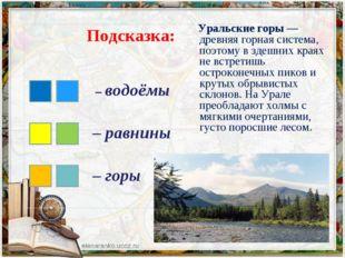 Уральские горы — древняя горная система, поэтому в здешних краях не встретиш