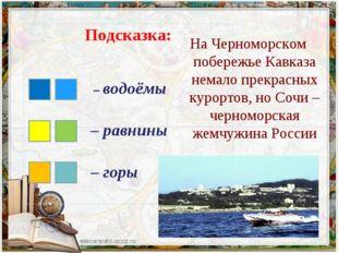 На Черноморском побережье Кавказа немало прекрасных курортов, но Сочи – черно