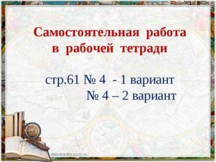 Самостоятельная работа в рабочей тетради стр.61 № 4 - 1 вариант № 4 – 2 вариант