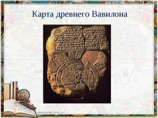 Карта древнего Вавилона