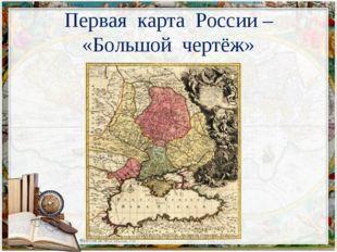 Первая карта России – «Большой чертёж»
