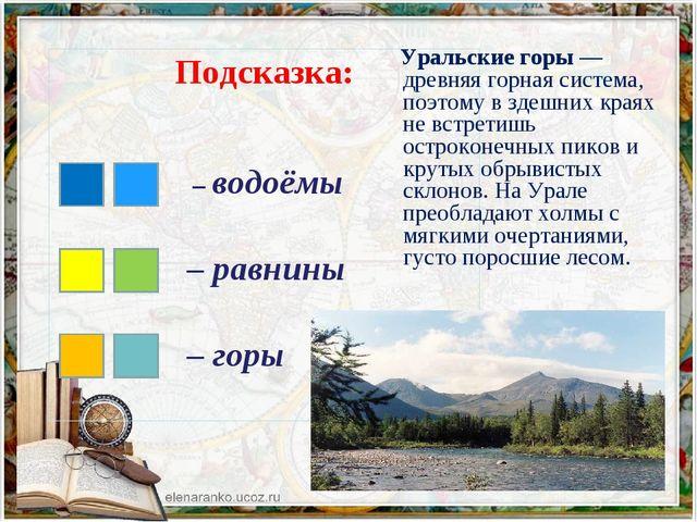 Уральские горы — древняя горная система, поэтому в здешних краях не встретиш...