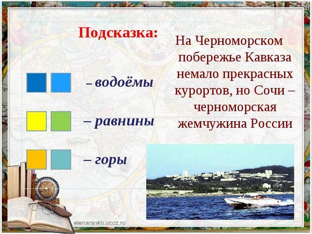 На Черноморском побережье Кавказа немало прекрасных курортов, но Сочи – черно...