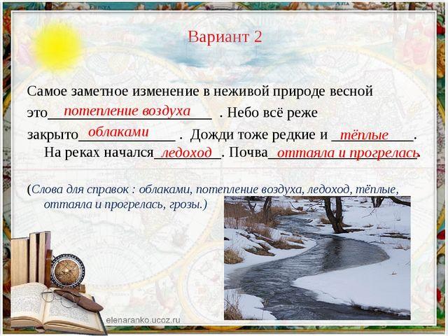 Вариант 2 Самое заметное изменение в неживой природе весной это______________...