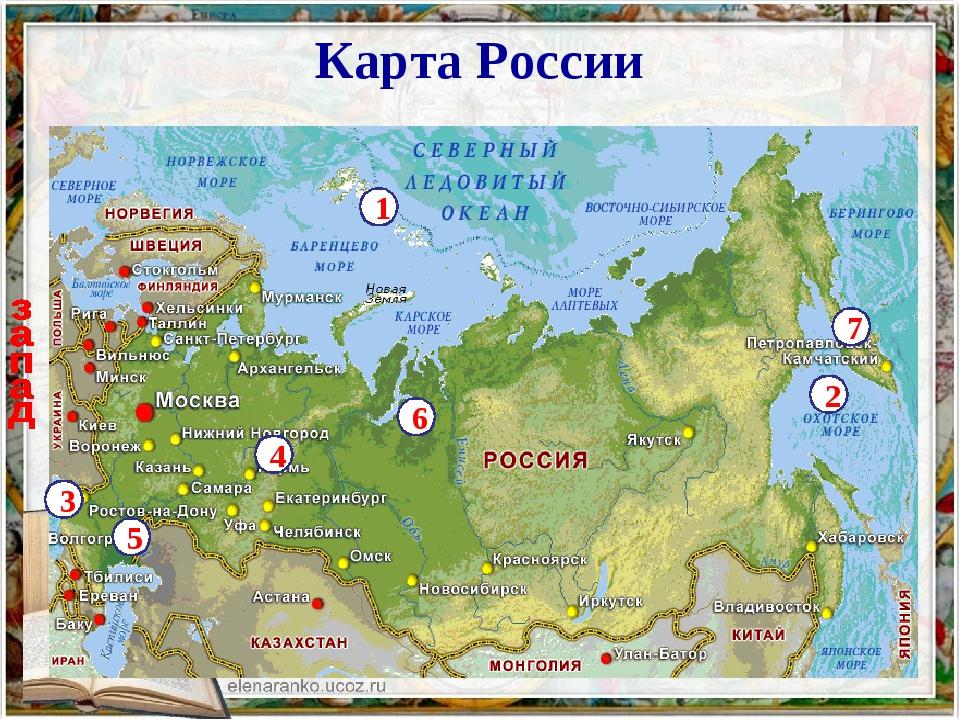 Карта России 1 2 3 4 5 6 7