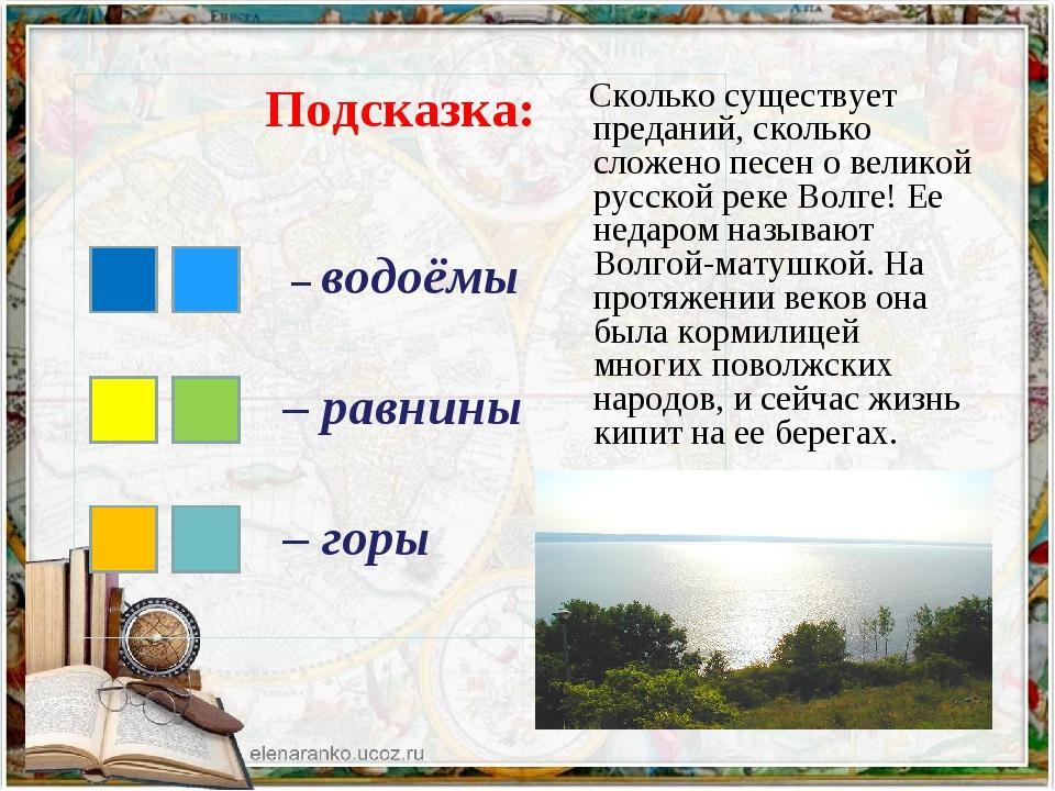 Сколько существует преданий, сколько сложено песен о великой русской реке Во...