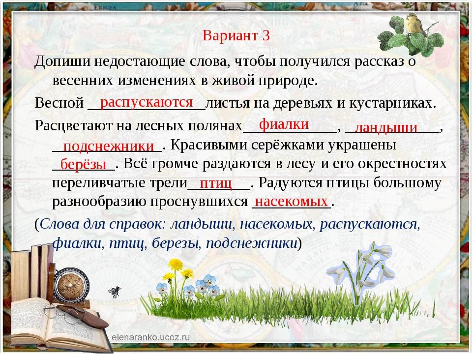 Вариант 3 Допиши недостающие слова, чтобы получился рассказ о весенних измене...