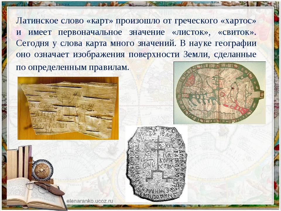 Латинское слово «карт» произошло от греческого «хартос» и имеет первоначально...