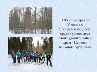 В 8 километрах от Углича по Ярославской дороге среди густого леса стоит удиви