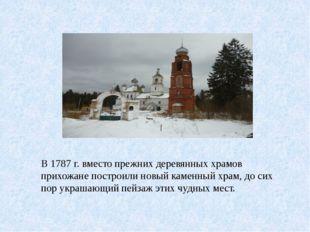 В 1787 г. вместо прежних деревянных храмов прихожане построили новый каменный