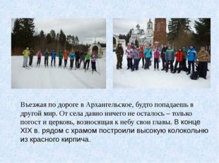Въезжая по дороге в Архангельское, будто попадаешь в другой мир. От села давн