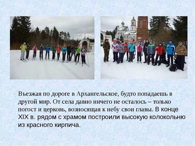 Въезжая по дороге в Архангельское, будто попадаешь в другой мир. От села давн...