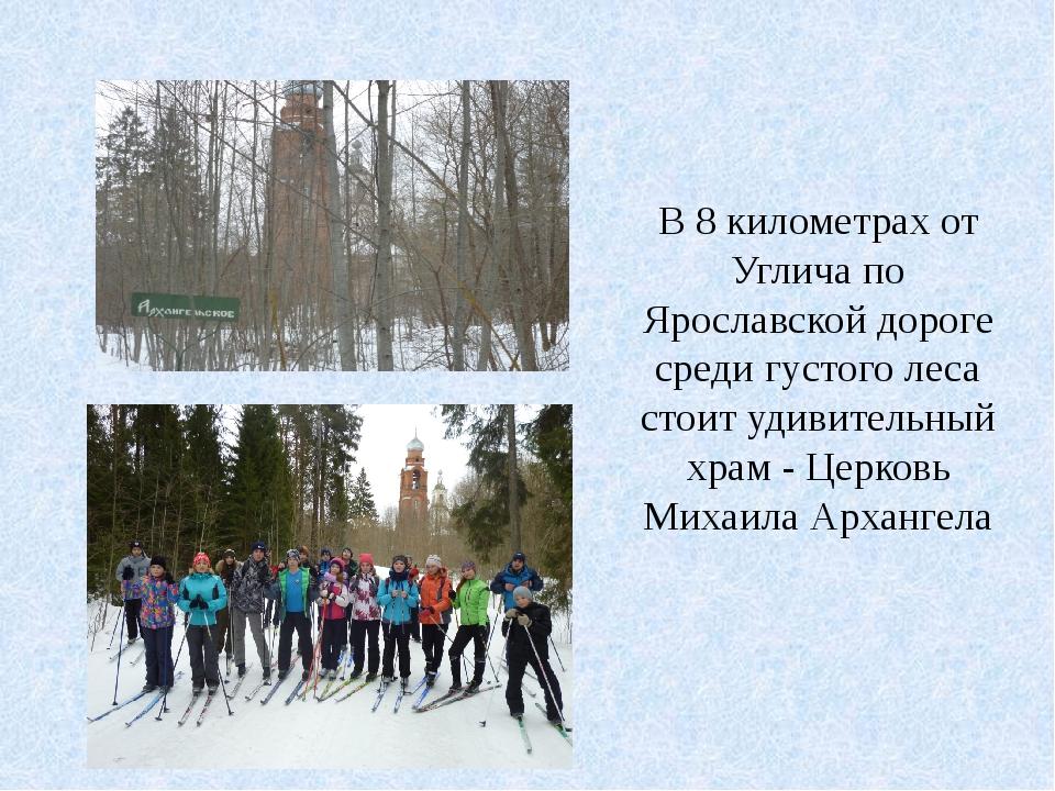 В 8 километрах от Углича по Ярославской дороге среди густого леса стоит удиви...