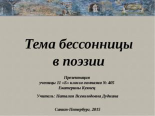 Тема бессонницы в поэзии Презентация ученицы 11 «Б» класса гимназии № 405 Ека