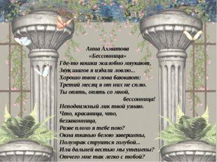 Анна Ахматова «Бессонница» Где-то кошки жалобно мяукают, Звук шагов я издали