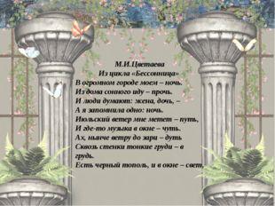 М.И.Цветаева Из цикла «Бессонница» В огромном городе моем – ночь. Из дома сон