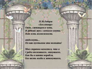 Н.М.Рубцов «Бессоница» Окно, светящееся чуть. И редкий звук с ночного омута.