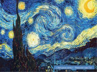 «Звёздная ночь» - Винсент ван Гог «Звёздная ночь»(нидерл.De sterrennacht) –