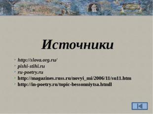 Источники http://slova.org.ru/ pishi-stihi.ru ru-poetry.ru http://magazines.r