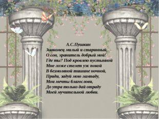 А.С.Пушкин Знакомец милый и старинный, О сон, хранитель добрый мой! Где ты? П
