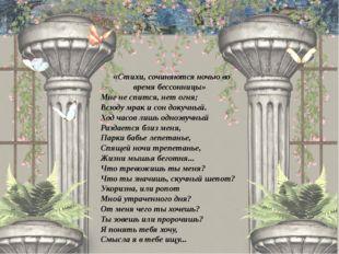 «Стихи, сочиняются ночью во время бессонницы» Мне не спится, нет огня; Всюду