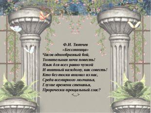 Ф.И. Тютчев «Бессонница» Часов однообразный бой, Томительная ночи повесть! Яз