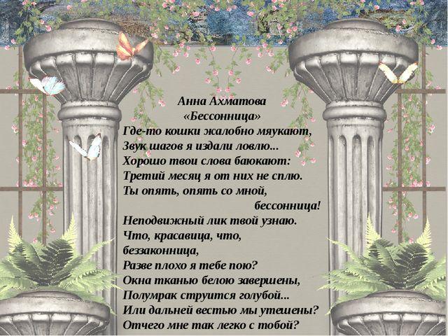 Анна Ахматова «Бессонница» Где-то кошки жалобно мяукают, Звук шагов я издали...