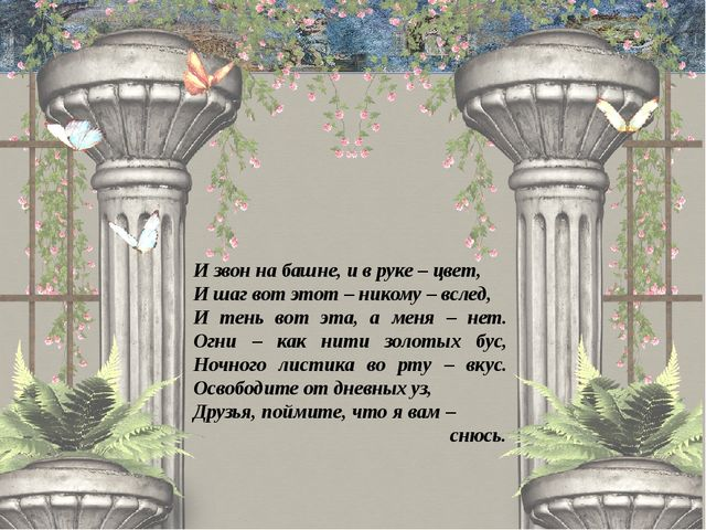 И звон на башне, и в руке – цвет, И шаг вот этот – никому – вслед, И тень вот...