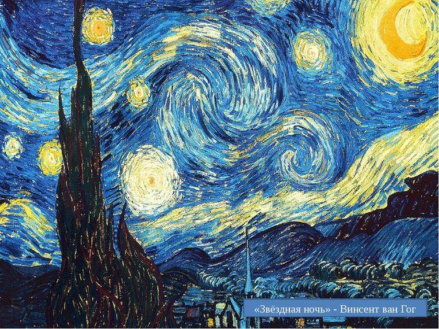 «Звёздная ночь» - Винсент ван Гог «Звёздная ночь»(нидерл.De sterrennacht) –...